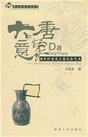 大唐意向:古长沙窑瓷上意笔画艺术