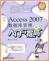 新编Access 2007数据库管理入门与提高
