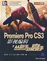 PremierePro CS3影视编辑从新手到高手