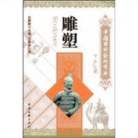 中国国粹艺术读本:雕塑(Sculpture)