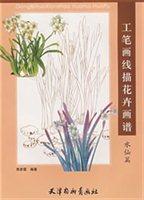 工笔画线描花卉画谱:水仙篇