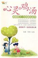 心灵鸡汤:激励孩子一生的成长故事