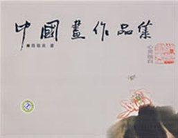中国画作品集:心灵独白
