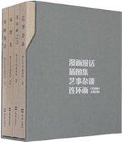 李之久作品系列(套装全4册)