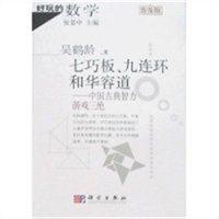 七巧板九連環和華容道:中國古典智力游戲三絕