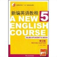 新编英语教程