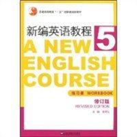 新编英语教程5练习册(修订版)