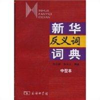 新华反义词词典(中型本)