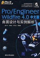 Pro/ENGINEER Wildfire 4.0中文版曲面设计与实例解析(Pro/E工程师成才之路