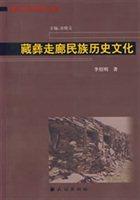 藏彝走廊民族历史文化