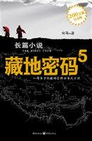 藏地密码5(一部关于西藏的百科全书)