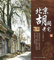 北京胡同老宅(全彩)