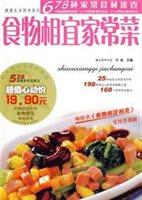 健康生活图书系列:食物相宜家常菜