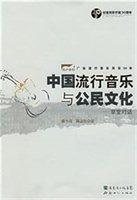 中国流行音乐与公民文化:涛声依旧·广东流行音乐风云30年