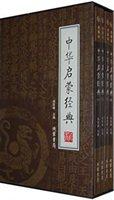 中华启蒙经典(全四册)