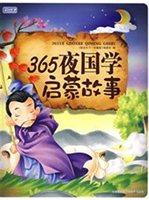 365夜國學啟蒙故事(彩書坊珍藏版)