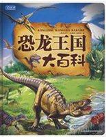 恐龙王国大百科(彩书坊珍藏版)