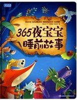 365夜宝宝睡前故事(彩书坊珍藏版)