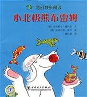 梦幻快乐阅读小北极熊布雷姆