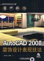 AutoCAD 2008装饰设计表现技法