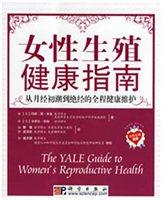 女性生殖健康指南