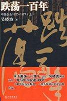 跌荡一百年:中国企业1870-1977(上)
