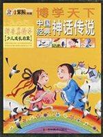 中国经典神话传说(拼音美绘本少儿成长启蒙)