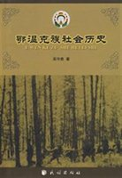 鄂温克族社会历史