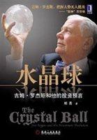 水晶球:吉姆·罗杰斯的投资预言
