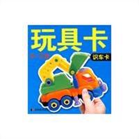 玩具卡:识车卡(0-3岁)