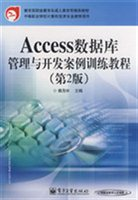 Access数据库管理与开发案例训练教程(第2版)