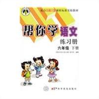 帮你学语文练习册(六年级下册 北师大版)