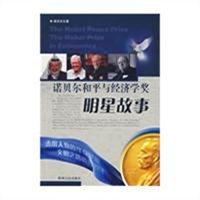 诺贝尔和平与经济学奖
