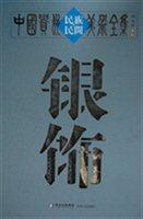 中国贵州民族民间美术全集:银饰