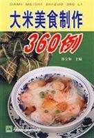 大米美食制作360例