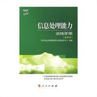 信息处理能力训练手册试用本