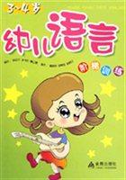 幼儿语言阶梯训练(3-4岁)