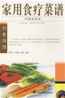 家用食疗菜谱:肝胆保养篇