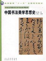 中国书法美学思想史