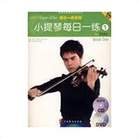 小提琴每日一练(1)
