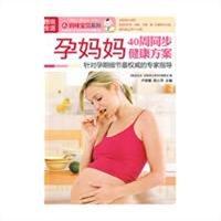 孕妈妈40周同步健康方案