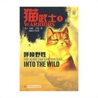猫武士1·呼唤野性