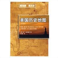 美国历史地图(第4版)