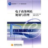 电子商务网站规划与管理