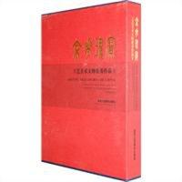 京华瑰宝工艺美术大师优秀作品(2)