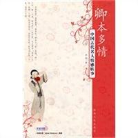 卿本多情:中国古代名人情感轶事
