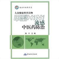 甲型H1N1流感中医药防治(北京中医药学会)