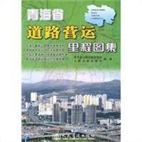 青海省道路营运里程地图集