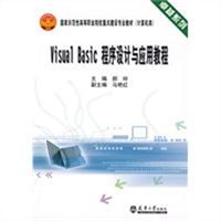 Visual Basic程序设计与应用教程