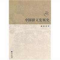 中國駢文發展史